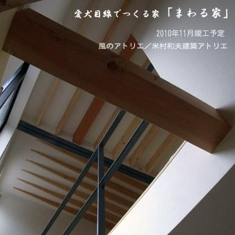 まわる家0091