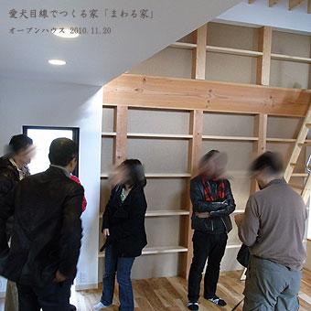 オープンハウス0123