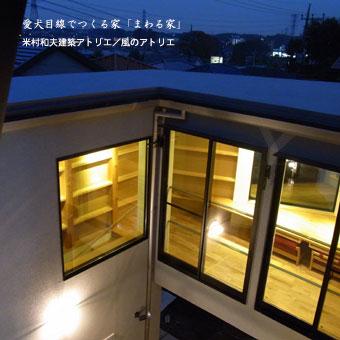 まわる家夜景0102