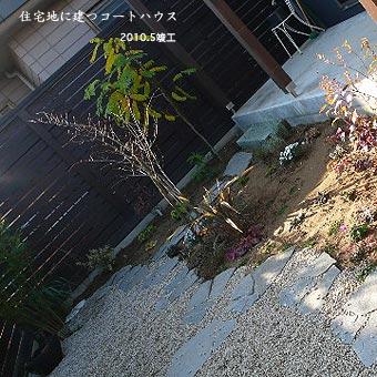 我孫子のコートハウスP1000734