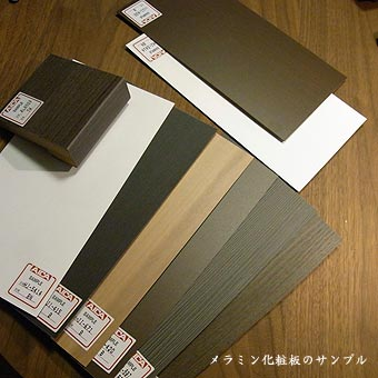 メラミン化粧板サンプル