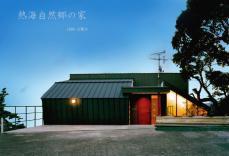 熱海自然郷の家0011