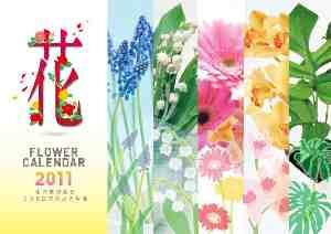 花のカレンダーを