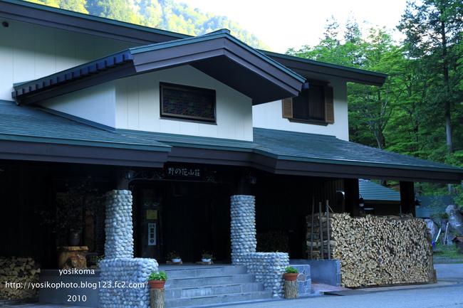 野の花山荘7