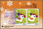 韓国・2009年用年賀