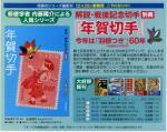 『年賀切手』広告