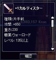 アビス武器+1