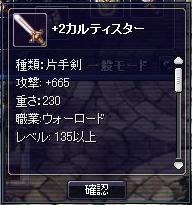 アビス武器+2