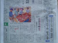 モモ直売所長野市民新聞H210805
