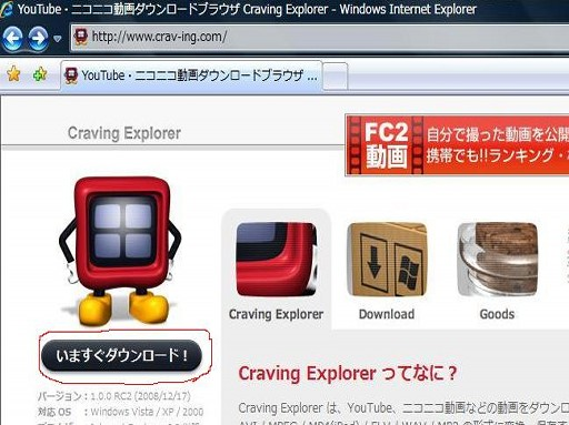 Craving Explorer 1.9.3 リリース|YouTubeの仕様変 …