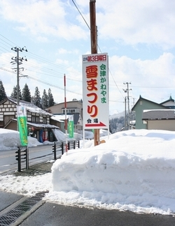 雪まつり会場入口