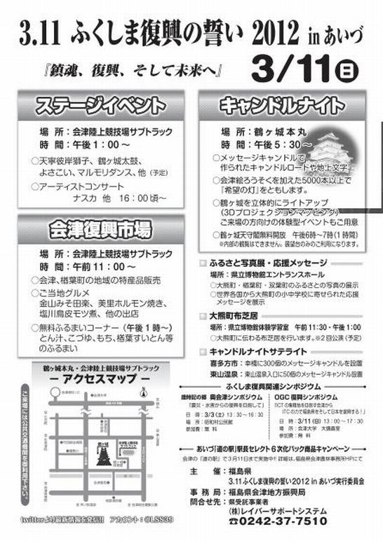 3.11 ふくしま復興の誓い in あいづ チラシ