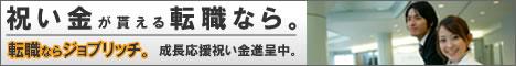 転職はジョブリッチ 最大20万円の祝い金