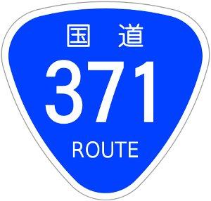 国道371号(高野龍神スカイライン)