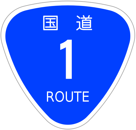 455px-Japanese_National_Route_Sign_0001_svg.png