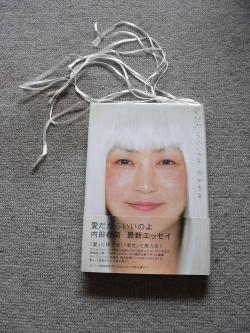写真キャプション=白い髪の毛が増殖してような内田春菊の不良レア本