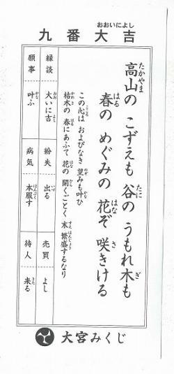 写真キャプション=大宮神社で引いた「大吉」のおみくじ