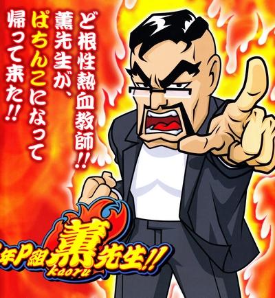 大都の『CR3年P組薫先生!!』