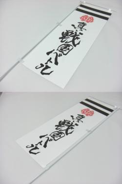 写真キャプション=フラッグの旗の部分も紙製、柔らかい紙に両面印刷を施しているが、薄い素材にしては破れそうな感じはない。