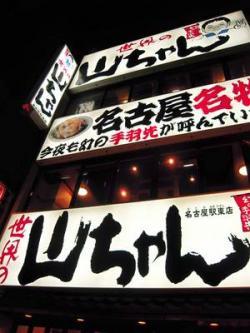 写真キャプション=名古屋で若者に支持される。焼き鳥の世界の山ちゃん