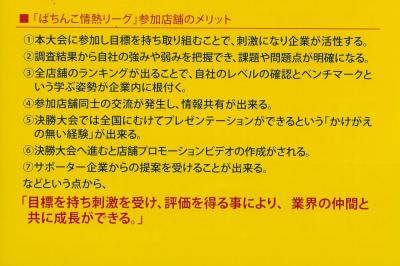 写真キャプション=「ぱちんこ情熱リーグ」に参加することのメリットを列記した説明書