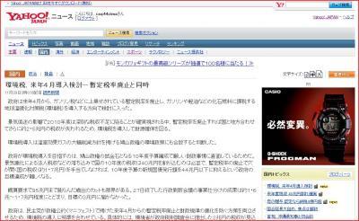 "Yahoo!ニュースで取り上げられていた""環境税、来年4月導入検討…暫定税率廃止と同時""の記事"