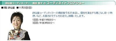 詩仙堂コーディネーター・橋田智子のコーディネイトフロアショー近鉄百貨店3階 詩仙堂
