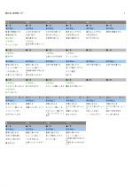 薄桜鬼PSP攻略02