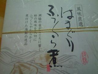 20090205ふっくら煮