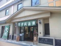 湯原湯元温泉館