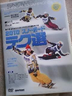 2010テク選DVD