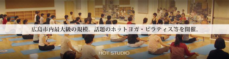 HOTスタジオ
