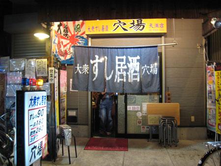 穴場寿司入り口