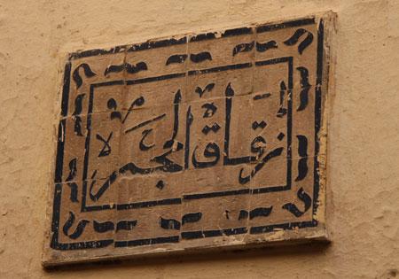 中世タイルの標識
