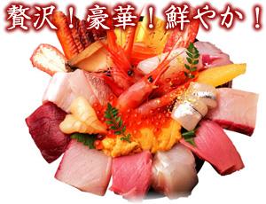 こぼれんばかりの海鮮丼