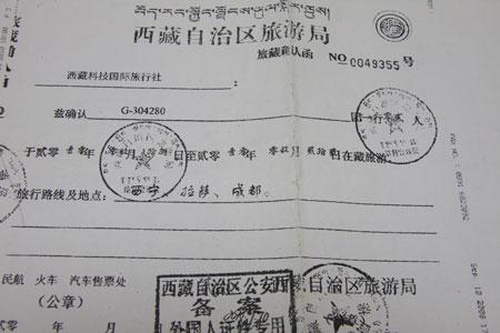 チベット入境許可証