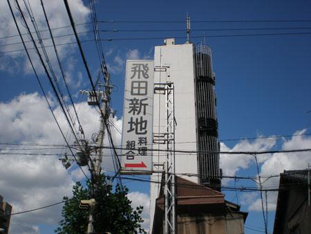 飛田新地 料理組合