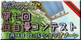 GardenContest7th_A.jpg