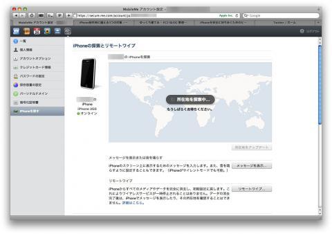 iPhonenakusitatoki3