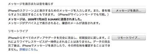 iPhonenakusitatoki4