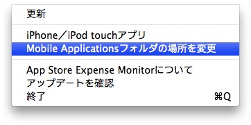 App Store Expense Monitor2