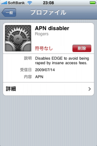 apn-disabler.mobileconfig3