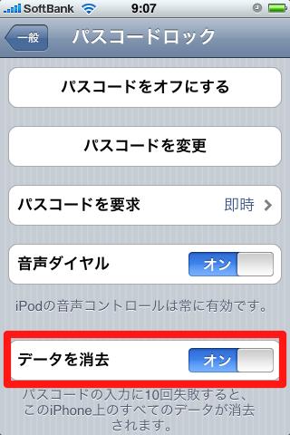 iPhonenakusitatoki1