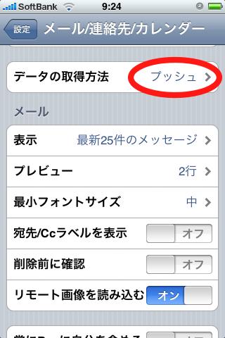 iPhonenakusitatoki2