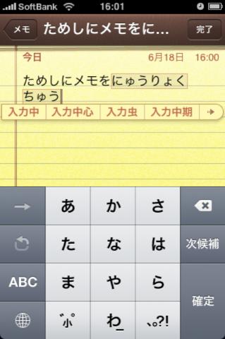 iPhonememootamesi2