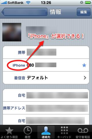 iPhoneraberu1