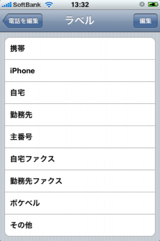 iPhoneraberu2