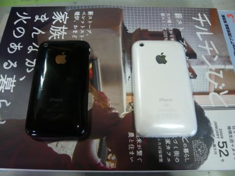 iPhone Brothers