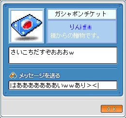 ガチャチケ2009_0220_0233