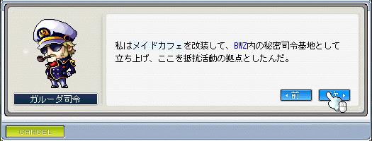 ガルーダ司令2009_0221_2342